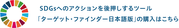 SDGsへのアクションを後押しするツール「ターゲット・ファインダー日本語版の購入はこちら