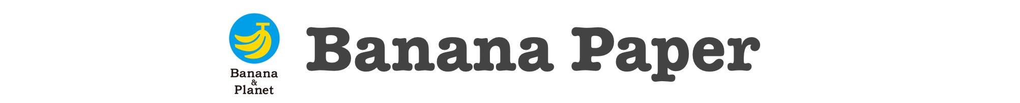 One Planet Café | Banana Paper
